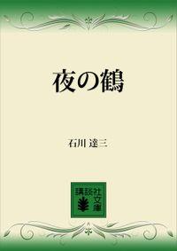 夜の鶴(講談社文庫)