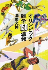 オリンピック雑学150連発(文春文庫)