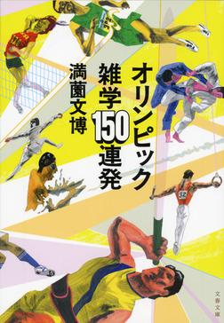 オリンピック雑学150連発-電子書籍