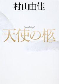 【電子特別版】天使の柩(天使の卵シリーズ)