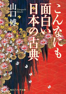 こんなにも面白い日本の古典-電子書籍