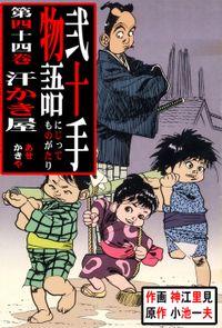 弐十手物語(44)