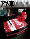 アメ車MAGAZINE【アメ車マガジン】2020年06月号