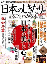 晋遊舎ムック 日本のしきたりがまるごとわかる本 完全保存版