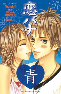 恋バナ 青-電子書籍