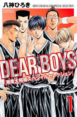 DEAR BOYS 湘南大相模スペシャルセレクション(1)-電子書籍