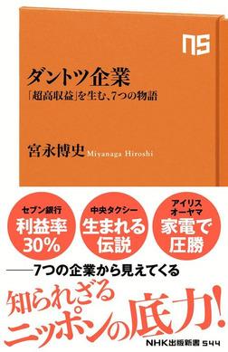 ダントツ企業 「超高収益」を生む、7つの物語-電子書籍