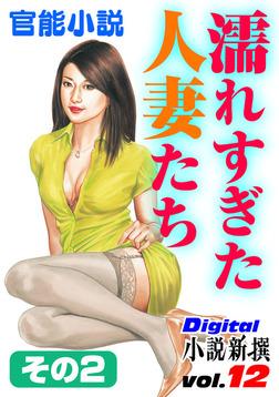 【官能小説】濡れすぎた人妻たち その2~Digital小説新撰 vol.12~-電子書籍