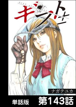 ギフト±【単話版】 第143話-電子書籍
