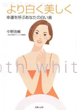 より白く美しく-幸運を呼ぶあなたの白い歯--電子書籍