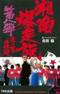 【フルカラーフィルムコミック】湘南爆走族8 赤い星の伝説  (1)