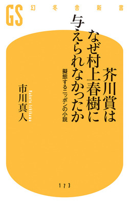 芥川賞はなぜ村上春樹に与えられなかったか-電子書籍