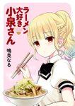 ラーメン大好き小泉さん ストーリアダッシュ連載版Vol.66