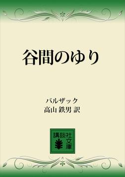 谷間のゆり-電子書籍