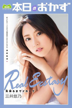 Real Ecstasy失神るまでイカセて 三井悠乃 本日のおかず-電子書籍