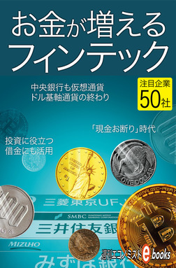 お金が増えるフィンテック-電子書籍