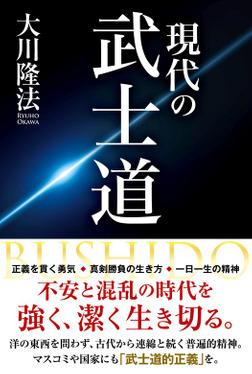 現代の武士道-電子書籍