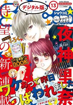 Sho-Comi 2018年13号(2018年6月5日発売)-電子書籍