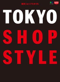 TOKYO SHOP STYLE-電子書籍