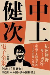 中上健次 電子全集7 『紀州熊野サーガ4 変成する路地世界 その内部と外部』
