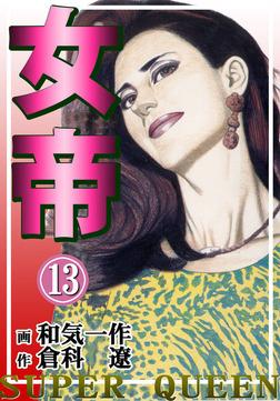 女帝 13巻-電子書籍
