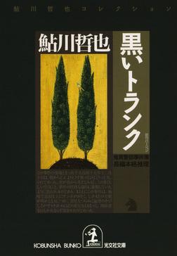 黒いトランク~鬼貫警部事件簿~-電子書籍
