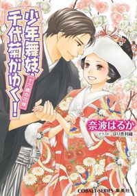 少年舞妓・千代菊がゆく!52 十六歳の花嫁