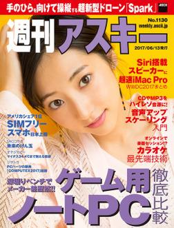 週刊アスキー No.1130 (2017年6月13日発行)-電子書籍