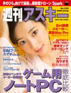 週刊アスキー No.1130 (2017年6月13日発行)