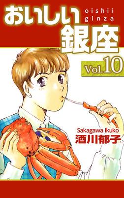 おいしい銀座 10巻-電子書籍