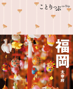 ことりっぷ 福岡 太宰府-電子書籍