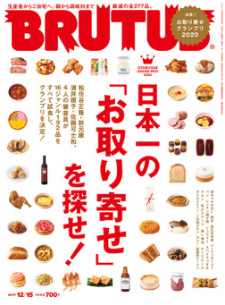 BRUTUS(ブルータス) 2019年 12月15日号 No.906 [日本一の「お取り寄せ」を探せ!]-電子書籍