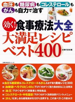 効く!食事療法大全 大満足レシピベスト400-電子書籍