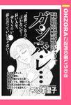 ガ・ン・バ・レ… 【単話売】