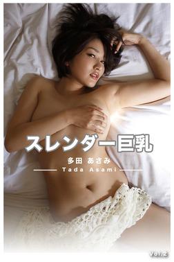 【巨乳】スレンダー巨乳 Vol.2 / 多田あさみ-電子書籍