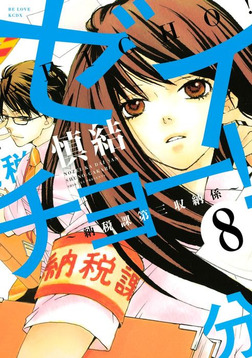 ゼイチョー! ~納税課第三収納係~ 分冊版(8)-電子書籍