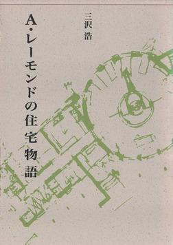 A・レーモンドの住宅物語-電子書籍
