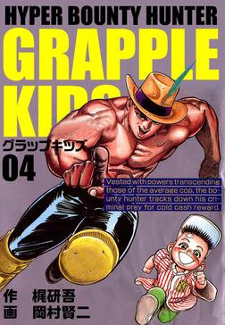 グラップキッズ(4)-電子書籍