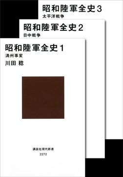 昭和陸軍全史-電子書籍