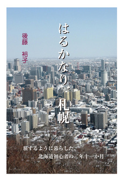 はるかなり、札幌-電子書籍