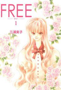 FREE(まんがフリーク)