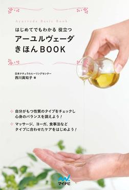はじめてでもわかる 役立つ アーユルヴェーダきほんBOOK-電子書籍
