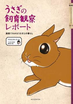 うさぎの飼育観察レポート-電子書籍