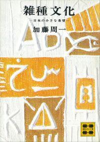 雑種文化―日本の小さな希望―(講談社文庫)