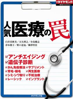 人気医療の罠-電子書籍