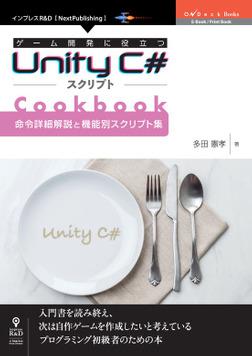 ゲーム開発に役立つUnity C#スクリプトCookbook  命令詳細解説と機能別スクリプト集-電子書籍