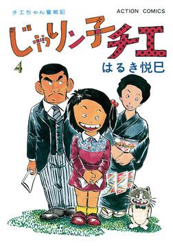 じゃりン子チエ【新訂版】 / 4-電子書籍