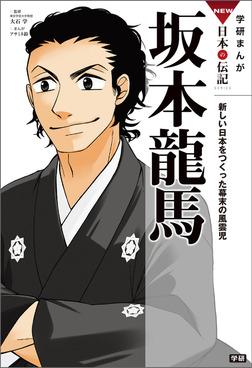 坂本龍馬 新しい日本をつくった幕末の風雲児-電子書籍