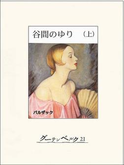 谷間のゆり(上)-電子書籍