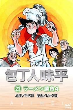 包丁人味平 〈23巻〉 ラーメン勝負4-電子書籍